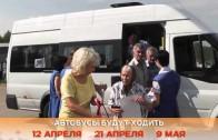 ДИНГО Автобусы на Пасху, Радоницу и на 9 Мая