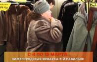 ЭКСПО ФУРС Нижний Новгород 5