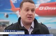 Газпромнефть отправляет своих клиентов в Сочи.