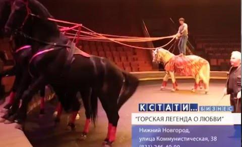 Нижегородский цирк. Горская легенда о любви, дружбе, смелости