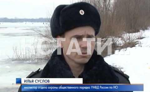 Героем, спасшим детей провалившихся под лед, оказался полицейский