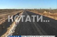 На строительство дорог в Нижегородской области выделено 1,5 млрд. рублей