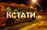Вандалы ночью изуродовали троллейбусы в парке
