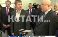 23-й ресурсный центр открылся в Нижнем Новгороде