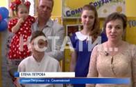 Нижегородские семьи получат премии от «Единой России»
