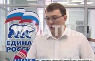 Список кандидатов «Единой России» определен