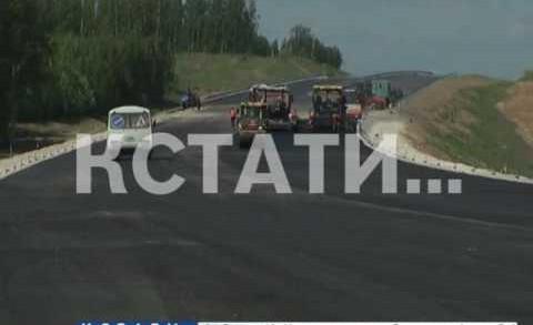 Южный обход Нижнего Новгорода будет сдан уже 11 сентября этого года