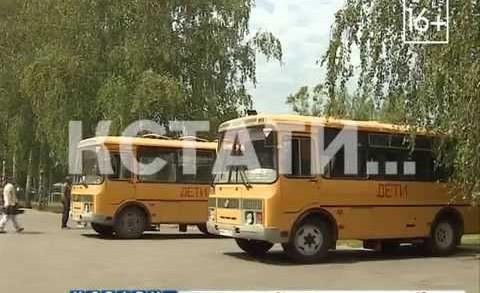 Обновление парка школьных автобусов