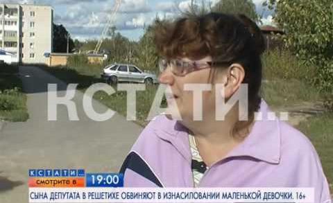 Сын депутата обвиняется в изнасиловании ребенка. Подробности в 19-00 в программе «Кстати» на Че.
