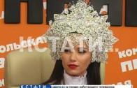 Корона первой вице-миссис «Земной Шар» приехала в Нижний Новгород