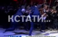 На сцене нижегородской филармонии во время концерта на глазах у публики подрались актеры