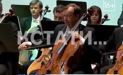Уникальные инструменты 19-го века получили музыканты нижегородской филармонии