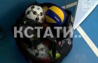 Программа «Школьный спорт» по ремонту сельских спортивных залов будет продолжена