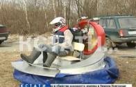 Нижегородские изобретатели создали новое компактное судно на воздушной подушке