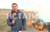Пал травы в Дальнеконстантиновском районе создал угрозу сразу для нескольких деревень