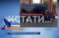Ревность стала причиной кровавой резни на ГАЗ — трое убиты, двое ранены