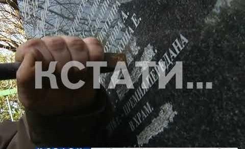 Имена золотых медалистов богородской школы начали исчезать с могильной плиты на кладбище