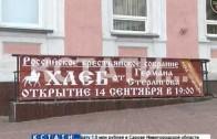 На пл. Минина установили плакат, запрещающий проход сексуальным меньшинствам