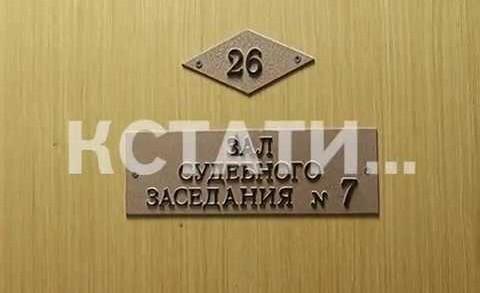 Нижегородский градоначальник осужден по обвинению в халатности