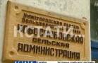 Борьба с коррупцией по-Большеболдински — главу администрации судят за 2 тысячи рублей в месяц