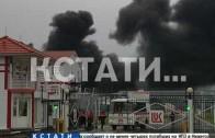 Крупный пожар на кстовском заводе «Лукойла»
