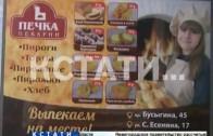 Под девизом: «выпекаем на месте», рекламу пекарни и крематория совместили на одном плакате