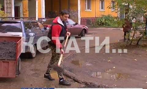 Собственные деньги закатали в асфальт жители Ленинского района