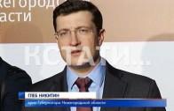 Большую встречу с представителями общественности провел сегодня глава региона Глеб Никитин