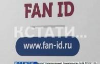 Паспорта болельщиков начали выдавать в Нижнем Новгороде