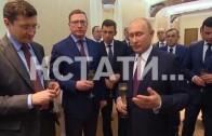 Президент России Владимир Путин в Государственном Кремлевском дворце провел необычную встречу