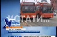 Водители трамваев и троллейбусов объявили забастовку и не вышли на линию.