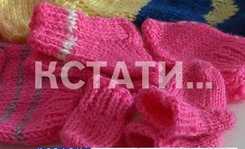 28 петель — нижегородки организовали клуб помощи недоношенным детям
