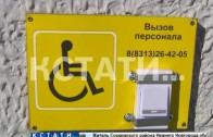 Гуманизм для галочки — кнопку для инвалидов сделали в недоступном для мало-мобильных граждан месте