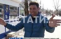 Рейд по нелегальным торговым точкам прошел сегодня в Автозаводском районе.