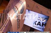 20-й юбилейный форум «Великие реки» открылся на Нижегородской ярмарке