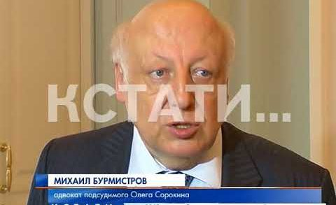 Даже 50 миллионов рублей не помогли Олегу Сорокину выйти сегодня из-за решетки