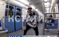 Экстремальные танцы в подземке устроил нижегородский стрит-дэнсер