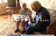 Забытые родственники — одинокая старушка держит в страхе многоквартирный дом