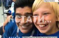 Диего Марадона исполнил мечту 10-летнего нижегородского футболиста