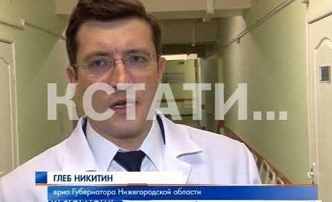 Глава региона Глеб Никитин побывал в 30-й больнице
