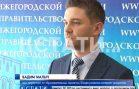 Нижегородские педагоги станут участниками программы «Преобразование»