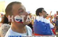 Нижний Новгород болеет за сборную России