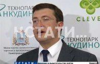 В Нижнем Новгороде состоялось совещание по развитию цифровой экономики в регионе