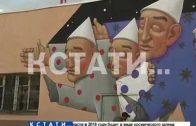 Все новые объекты стрит-арта появляются на улицах Нижнего Новгорода