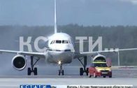 Сегодня в нижегородском аэропорту самолеты окатывали водой