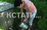 Водопроводная битва в Дальнеконстантиновском районе — жители больше месяца сидят без воды