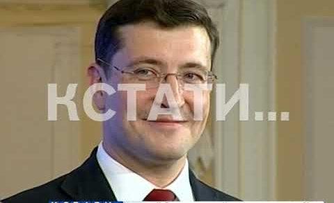 Нижегородская область официально обрела главу