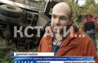 Кран упал на детский садик при проведении капитального ремонта жилого дома