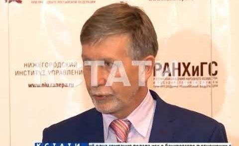 Стартовал симпозиум по разработке механизмов реализации «Стратегии развития» Нижегородской области