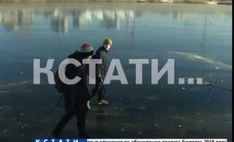 Дурной пример от нижегородских рыбаков — вслед за ними на тонкий лед начали выходить дети